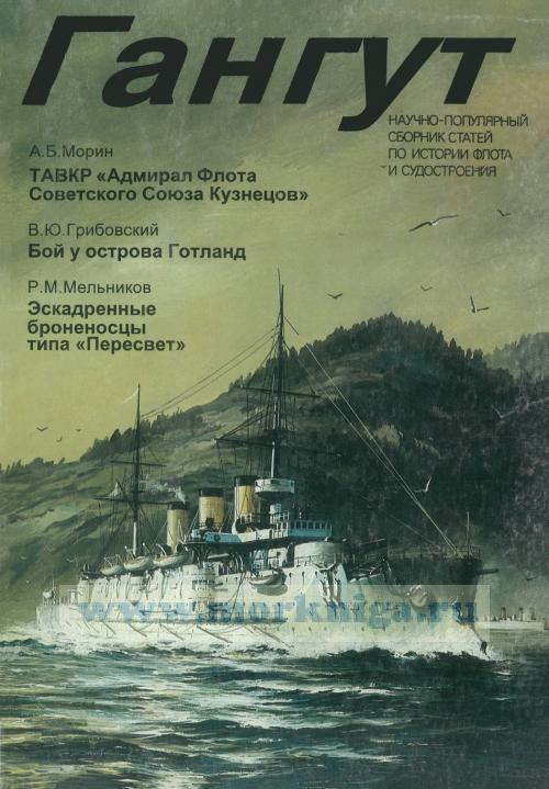 """Журнал """"Гангут"""" №11/1996"""