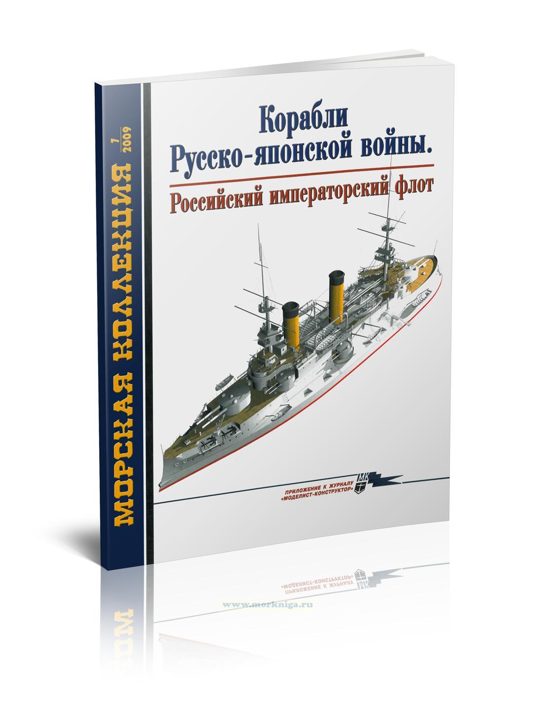 Корабли Русско-японской войны. Российский императорский флот. Морская коллекция №7 (2009)