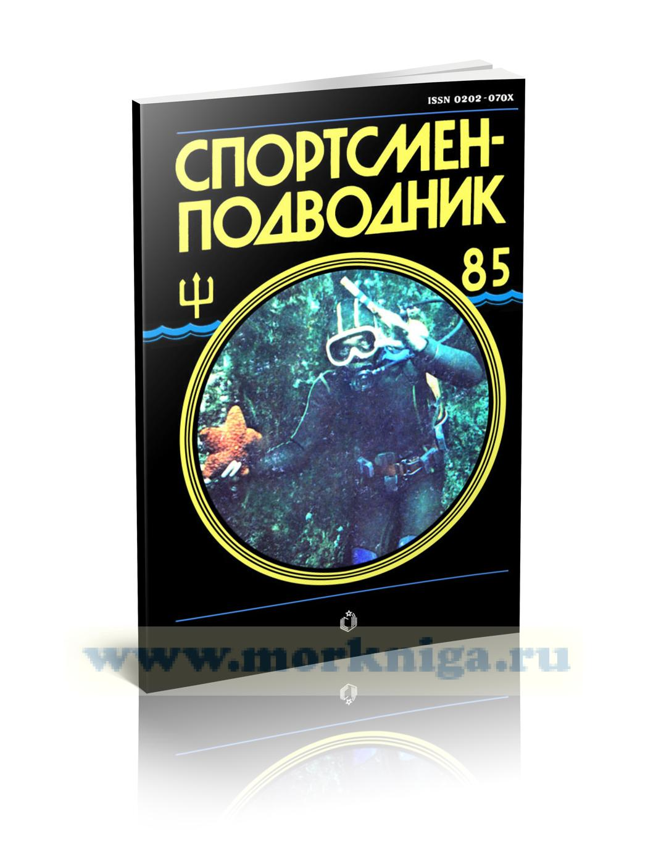 Спортсмен-Подводник. Выпуск 85