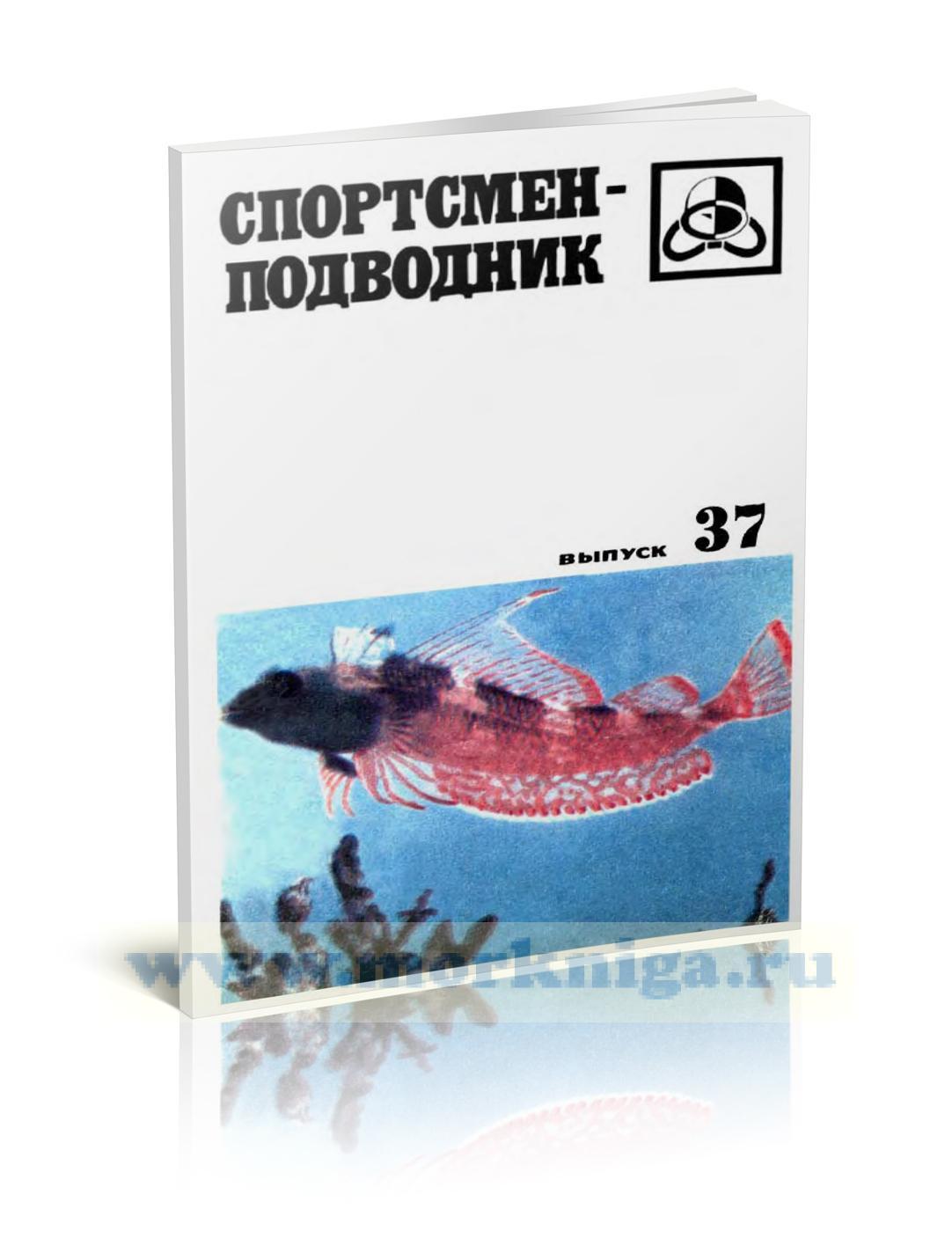 Спортсмен-Подводник. Выпуск 37