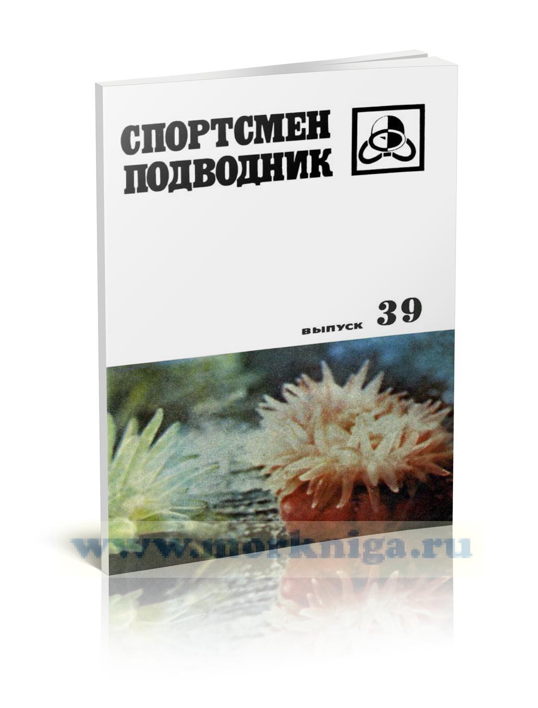 Спортсмен-Подводник. Выпуск 39