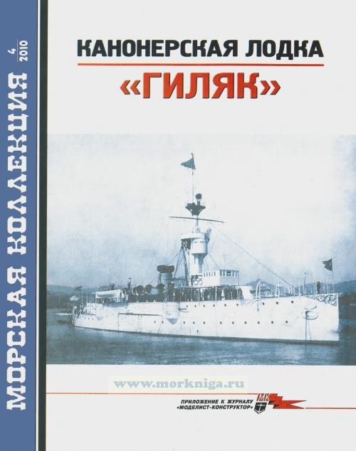 "Канонерская лодка ""ГИЛЯК"". Морская коллекция №4 (2010)"
