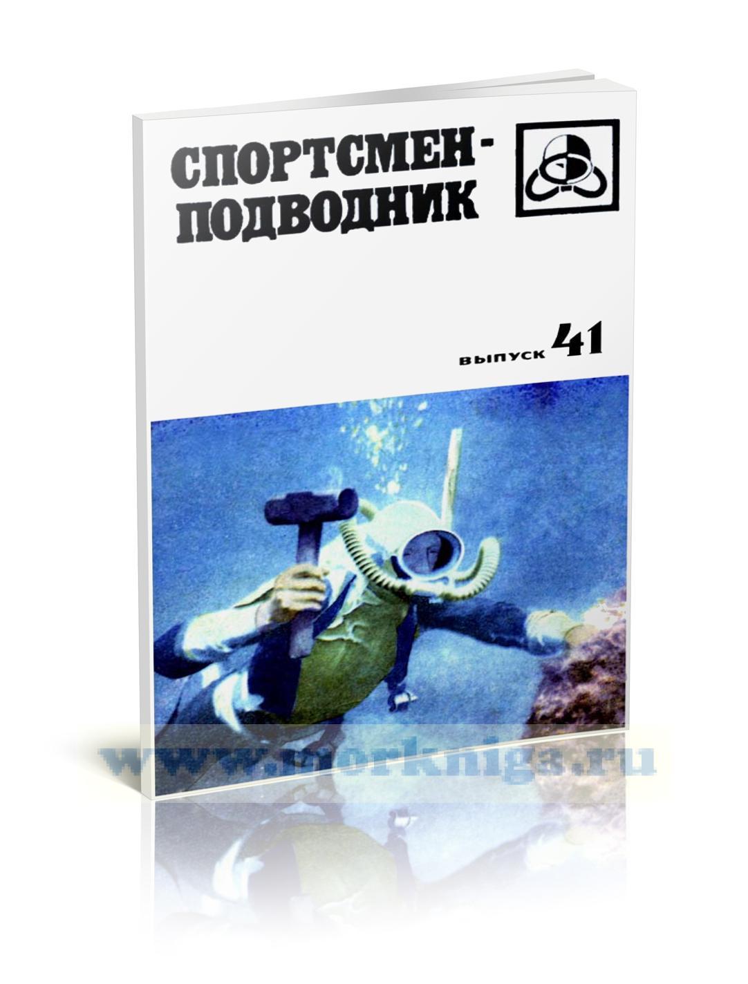 Спортсмен-Подводник. Выпуск 41