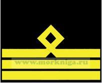 Нарукавный знак различия морского флота (нашивка, шеврон)  8 должностная категория