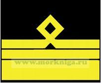 Нарукавный знак различия морского флота (нашивка, шеврон) 12 должностная категория