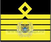 Нарукавный знак различия морского флота (нашивка, шеврон) 15 должностная категория