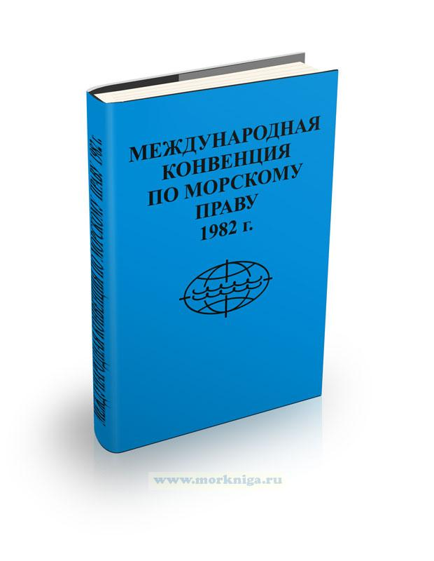 Международная конвенция по морскому праву. 1982 г.