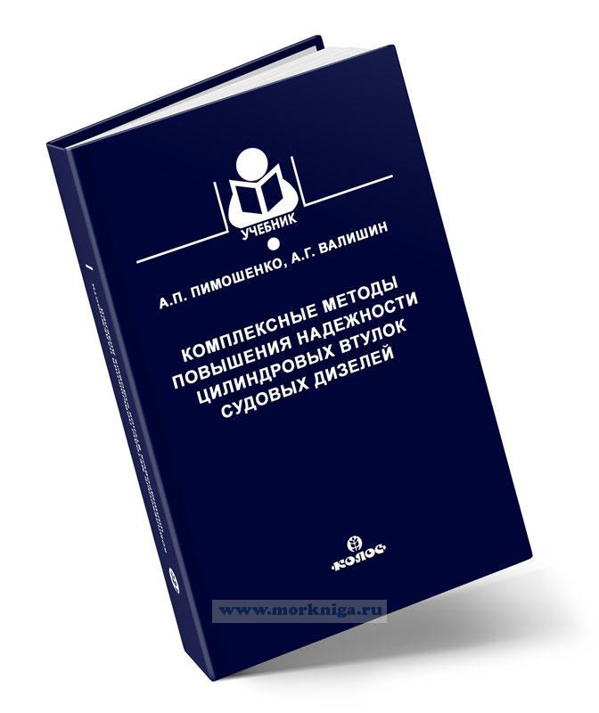 Комплексные методы повышения надежности цилиндровых втулок судовых дизелей