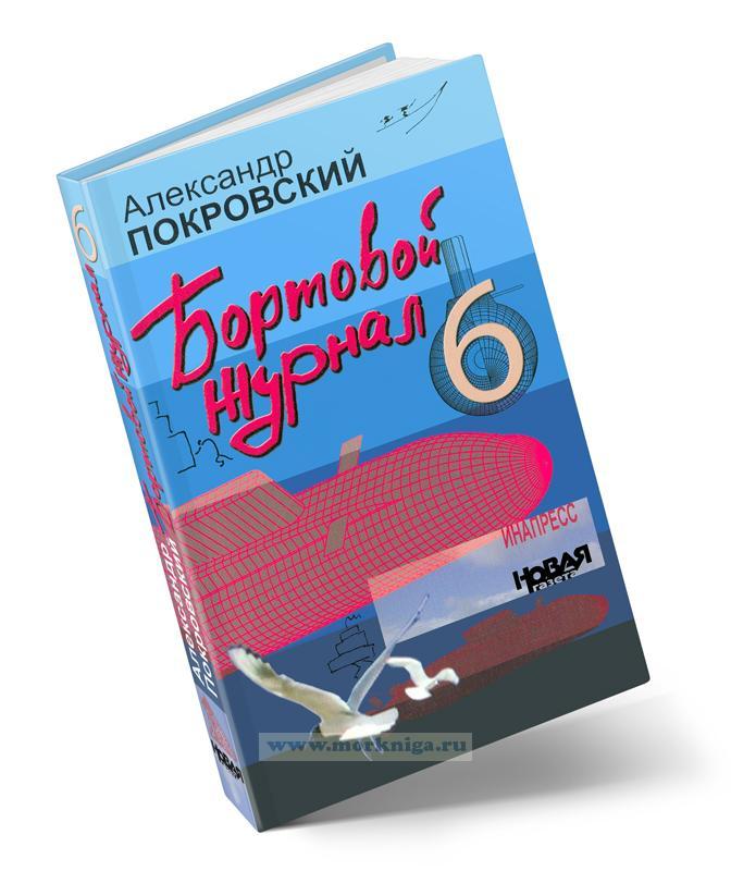 Бортовой журнал - 6