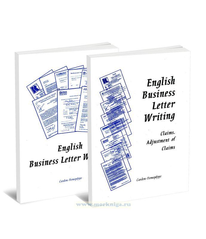Деловая переписка на английском языке. English Business Letter Writing. Части 1 (Письма-запросы и ответы на них) и 2 (Письма-претензии и их урегулирование)