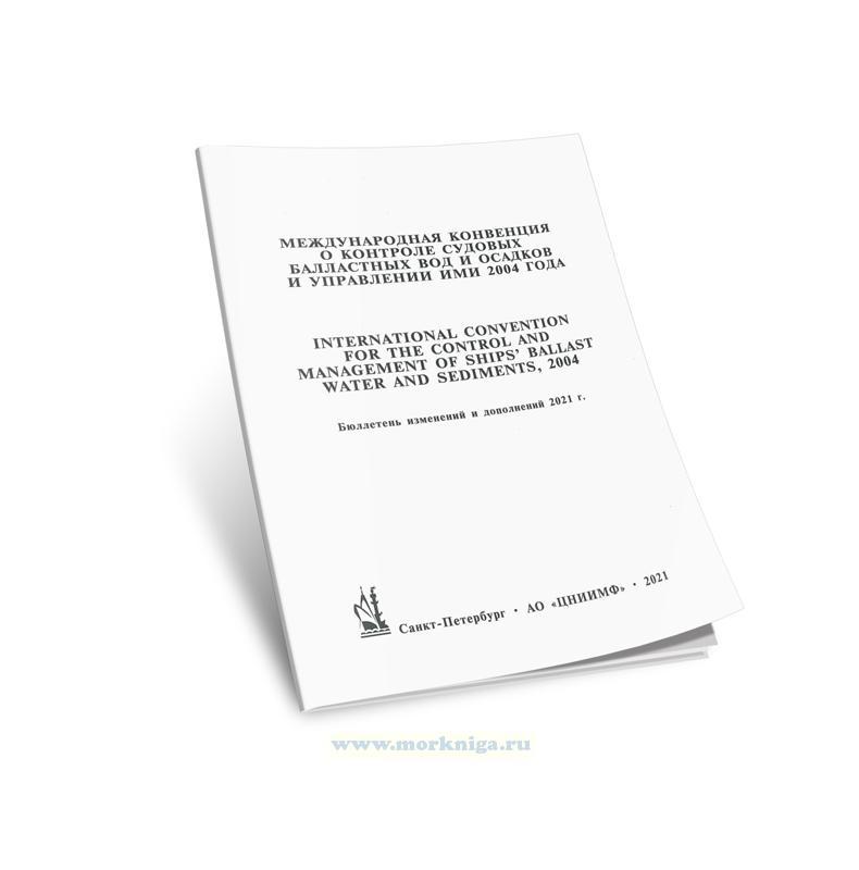 Бюллетень изменений и дополнений 2021 г. к Международной конвенции о контроле судовых балластных вод и осадков и управлении ими 2004 года