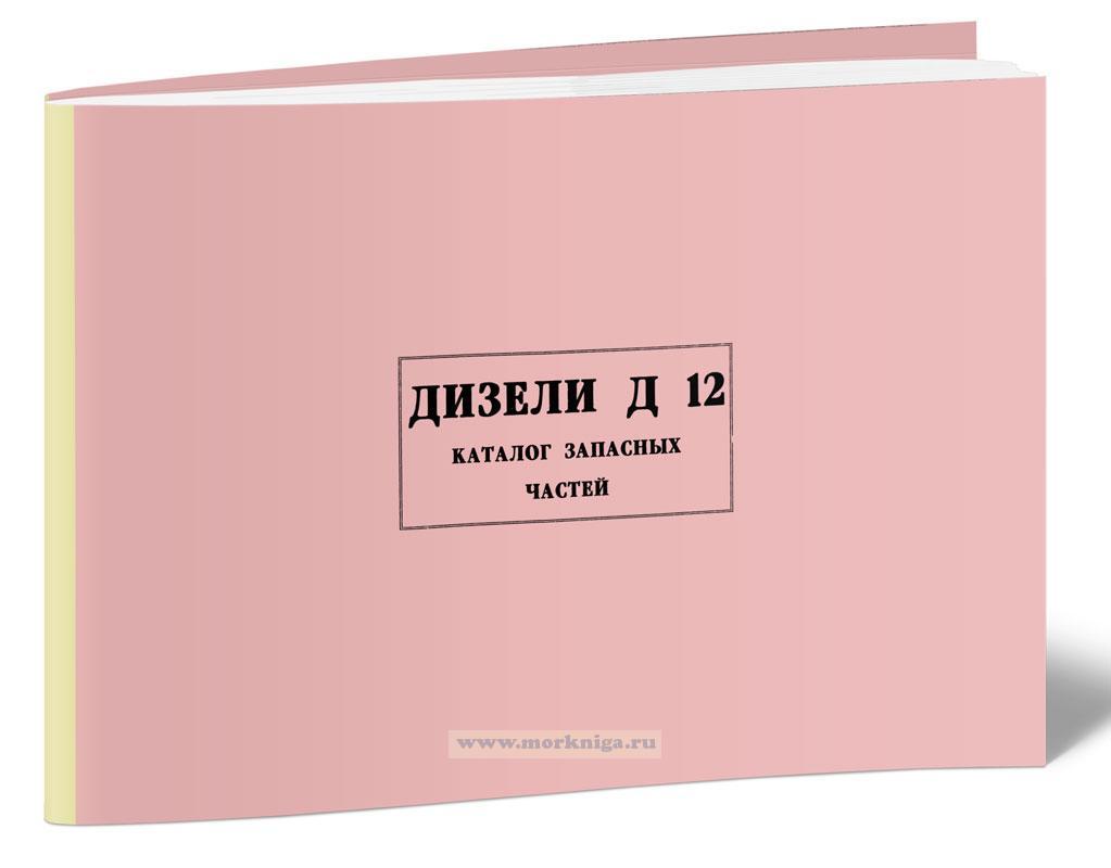 Дизели Д12. Каталог запасных частей
