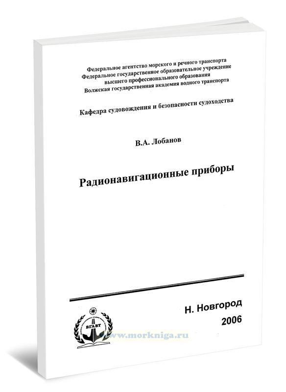 Радионавигационные приборы: руководство по эксплуатации судовых радионавигационных приборов