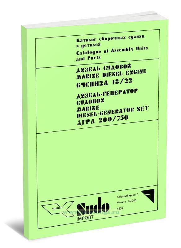 Дизель судовой 6ЧСПН2А. Каталог сборочных единиц и деталей