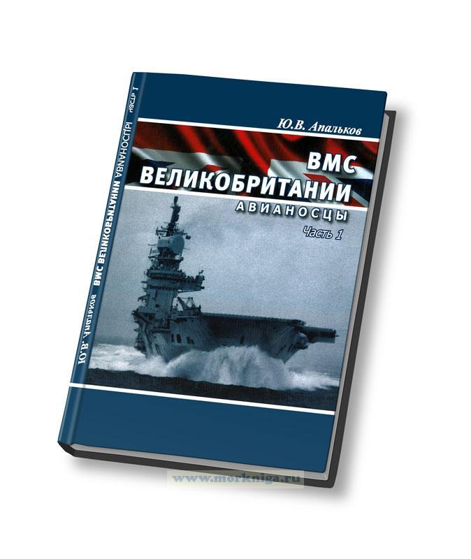 ВМС Великобритании. Авианосцы. Часть 1