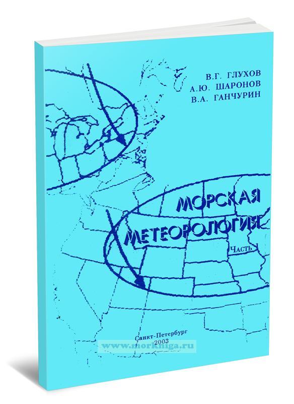 Морская метеорология. Часть 1, 2-3