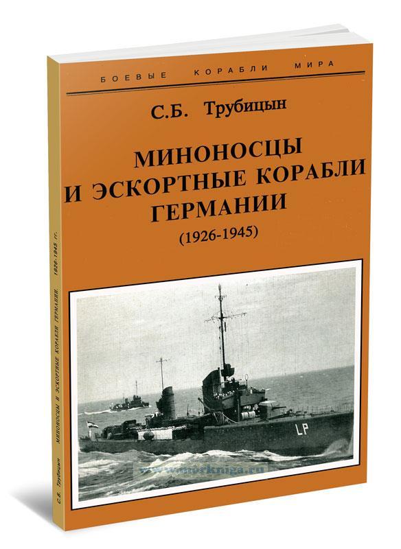 Миноносцы и эскортные корабли Германии (1926-1945)