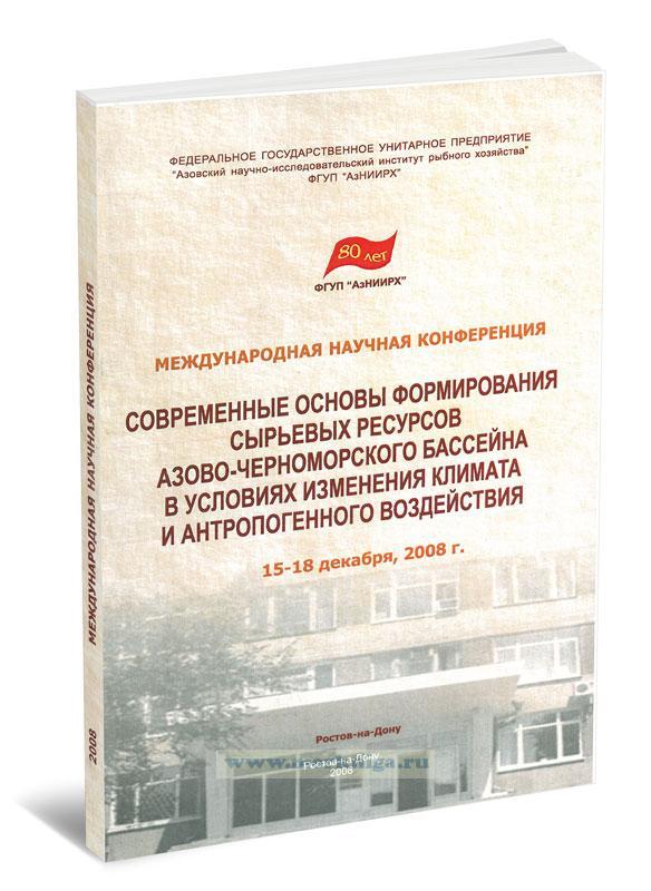 Современные основы формирования сырьевых ресурсов Азово-Черноморского бассейна в условиях изменения климата и антропогенного воздействия