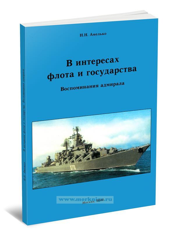 В интересах флота и государства. Воспоминания адмирала