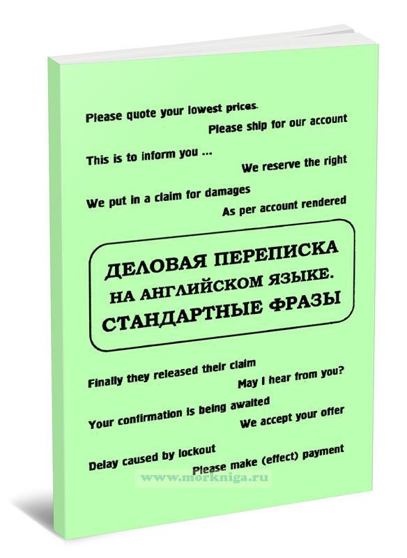 Деловая переписка на английском языке. Стандартные фразы
