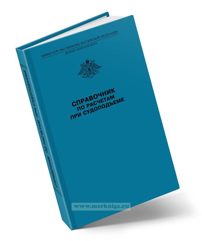 Справочник по расчетам при судоподъеме