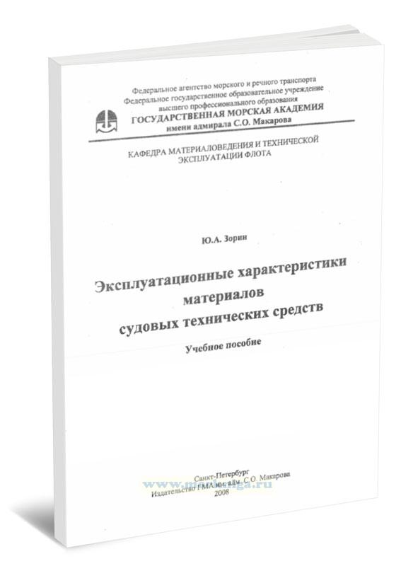 Эксплуатационные характеристики материалов судовых технических средств
