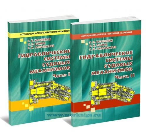 Гидравлические системы судовых механизмов. В 2-х частях