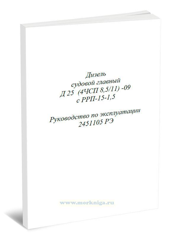 Дизель судовой главный ДС 25 (4ЧСП8,5/11). Руководство по эксплуатации 2451105 РЭ