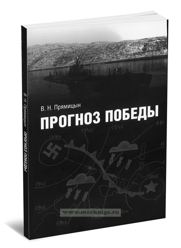 Прогноз победы. История Гидрометеорологической службы Северного флота в годы Второй Мировой войны
