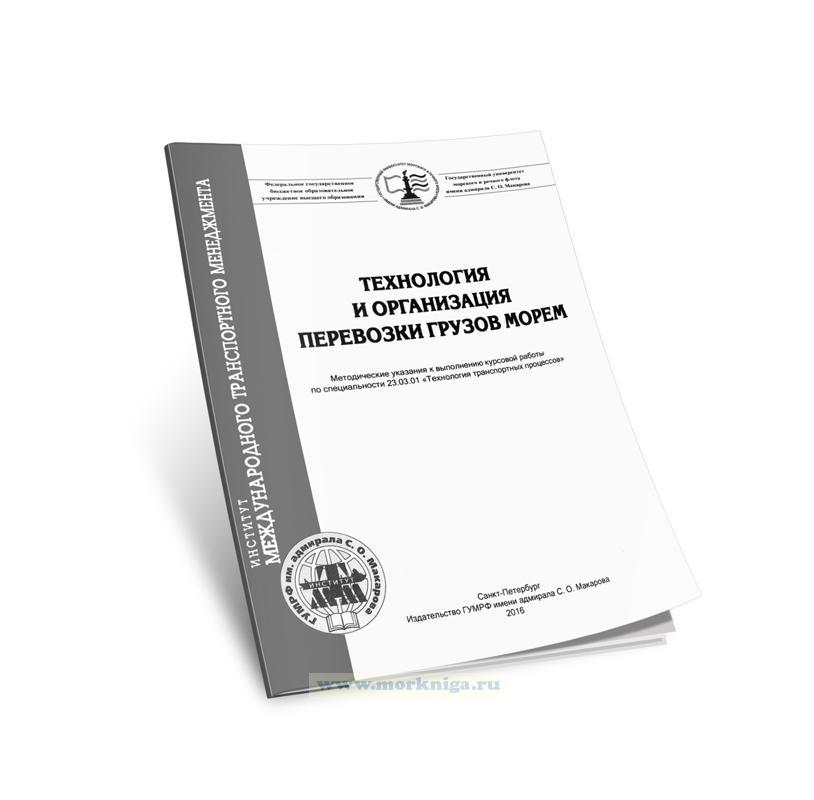 Технология и организация перевозки грузов морем. Методические указания к выполнению курсовой работы по специальности 23.01.01