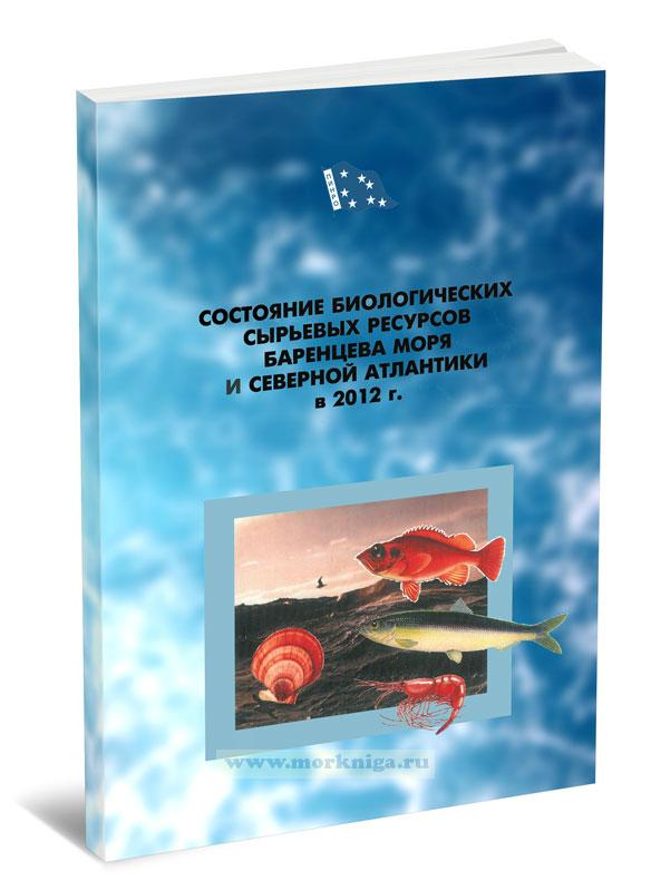 Состояние биологических сырьевых ресурсов Баренцова моря и Северной Атлантики в 2012 г.