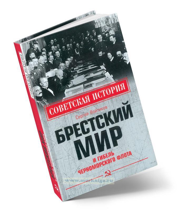 Брестский мир и гибель Черноморского флота