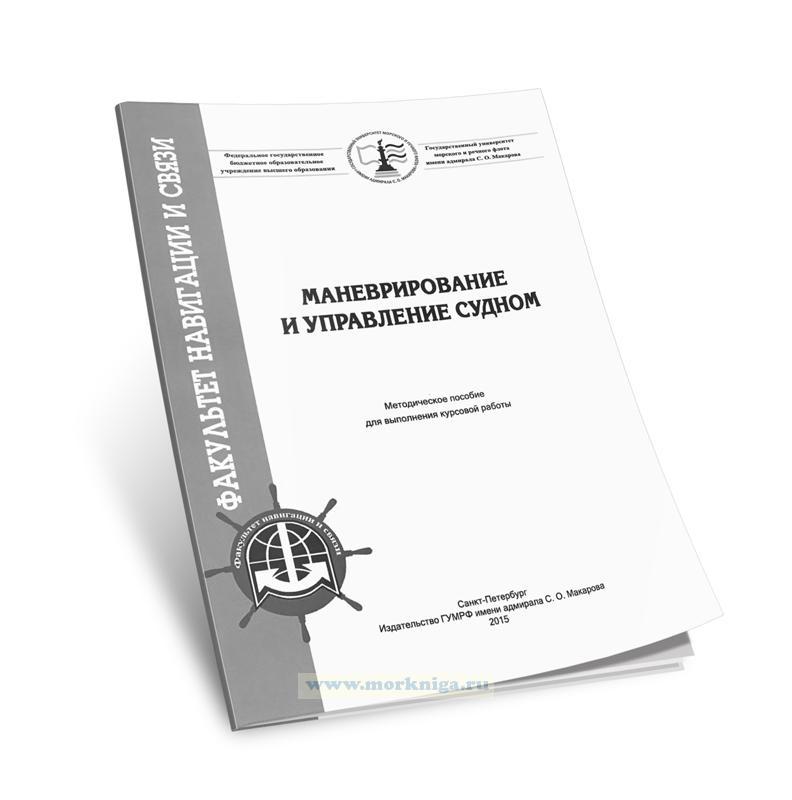 Маневрирование и управление судном: методические указания по выполнению курсовой работы
