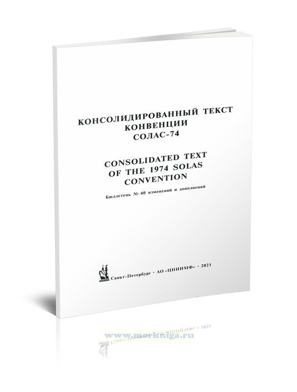 Бюллетень № 40 изменений и дополнений к консолидированному тексту Международной конвенции по охране человеческой жизни на море 1974г. с поправками