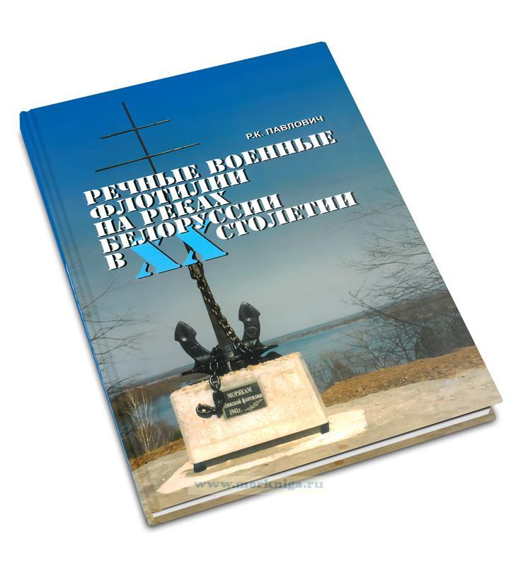 Речные военные флотилии на реках Белоруссии в ХХ столетии