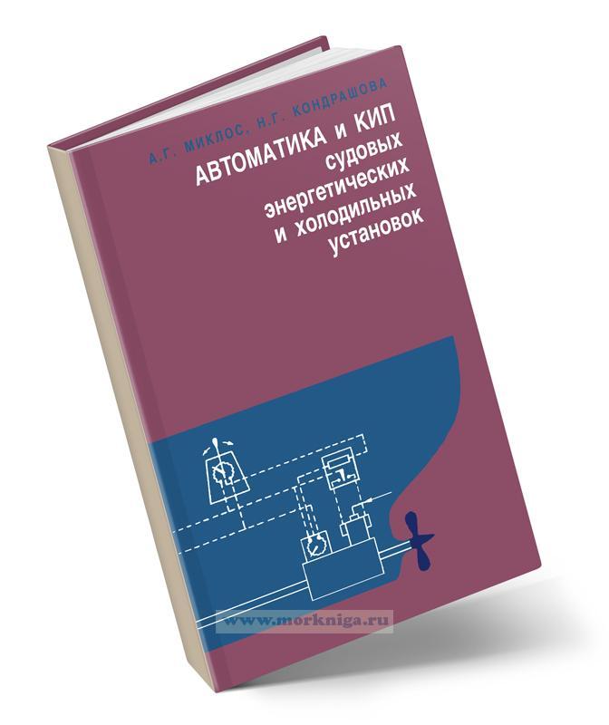 Автоматика и КИП судовых энергетических и холодильных установок