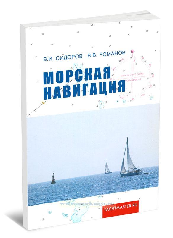 Морская навигация (2-е издание, исправленное и дополненное)