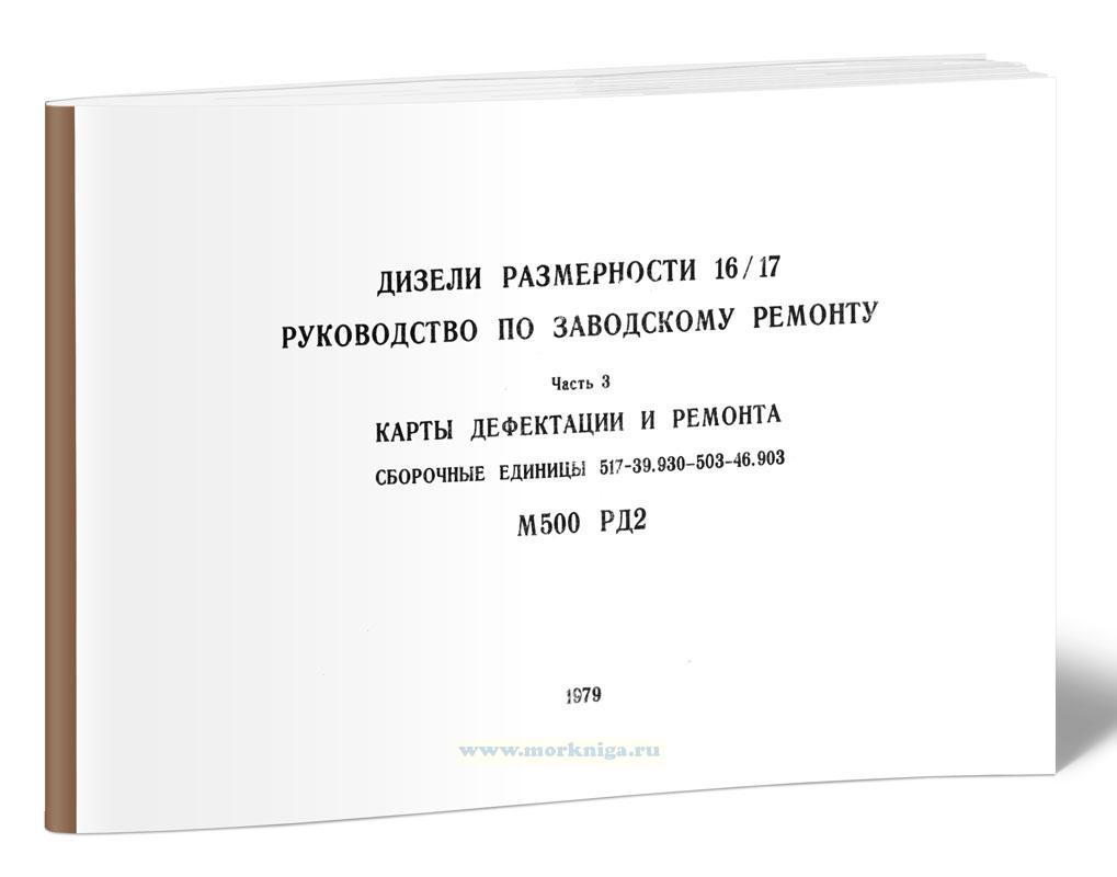 Дизели размерности 16/17. Руководство по заводскому ремонту. Часть 3. М500 РД2