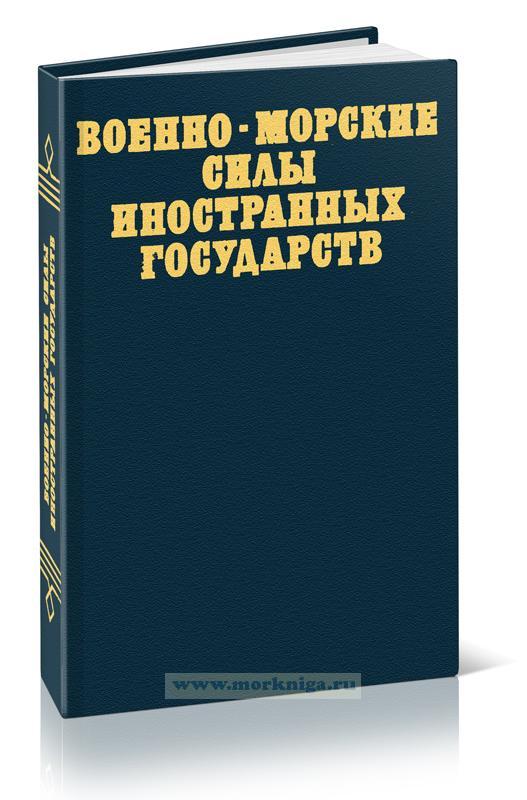 Военно-морские силы иностранных государств. Справочник