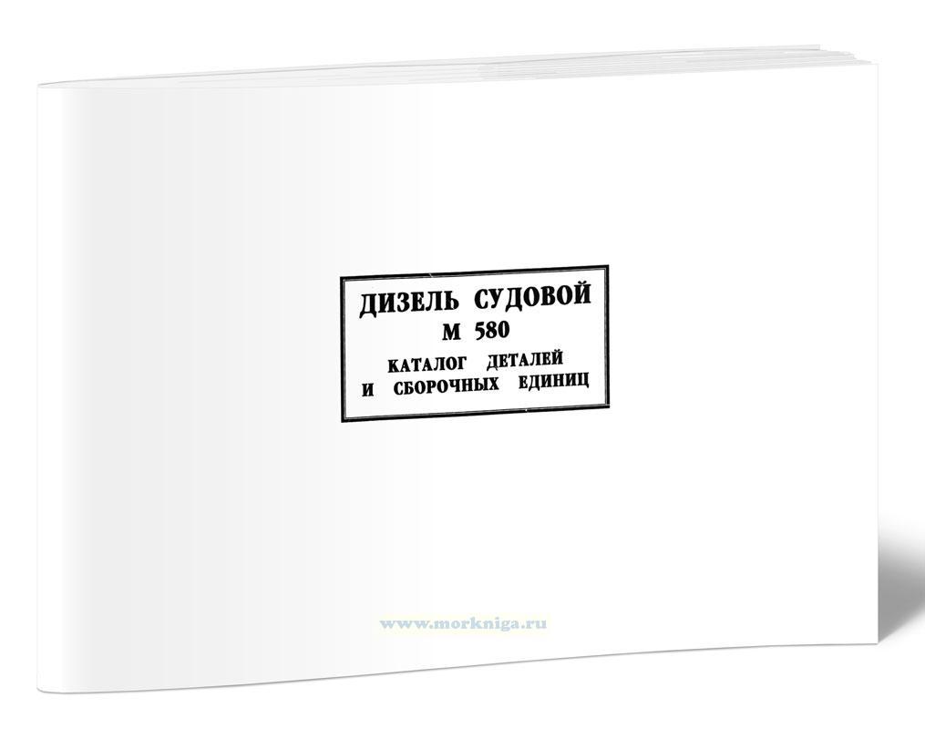 Дизель судовой М 580. Каталог деталей и сборочных единиц. Часть 1
