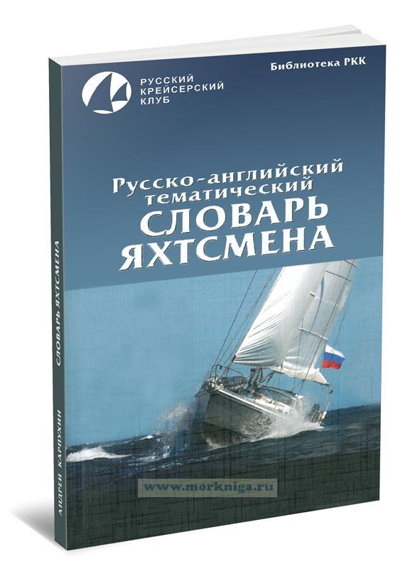 Русско-английский тематический словарь яхтсмена