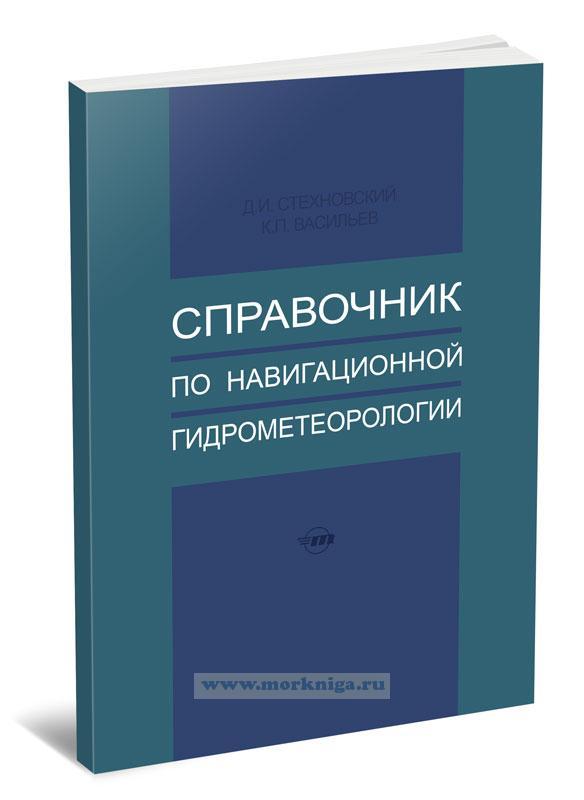Справочник по навигационной гидрометеорологии