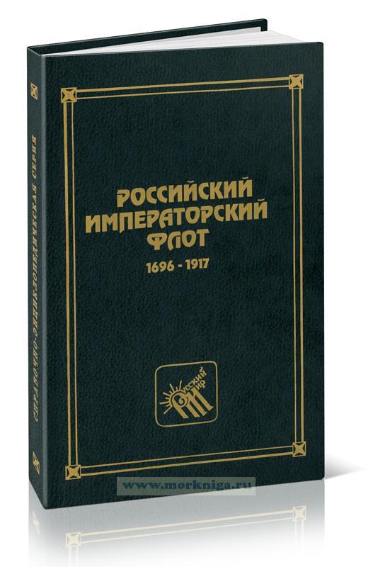 Российский императорский флот. 1696-1917. Военно-исторический справочник