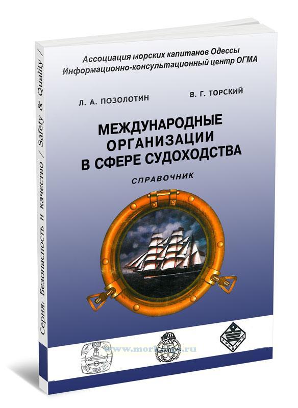 Международные организации в сфере судоходства