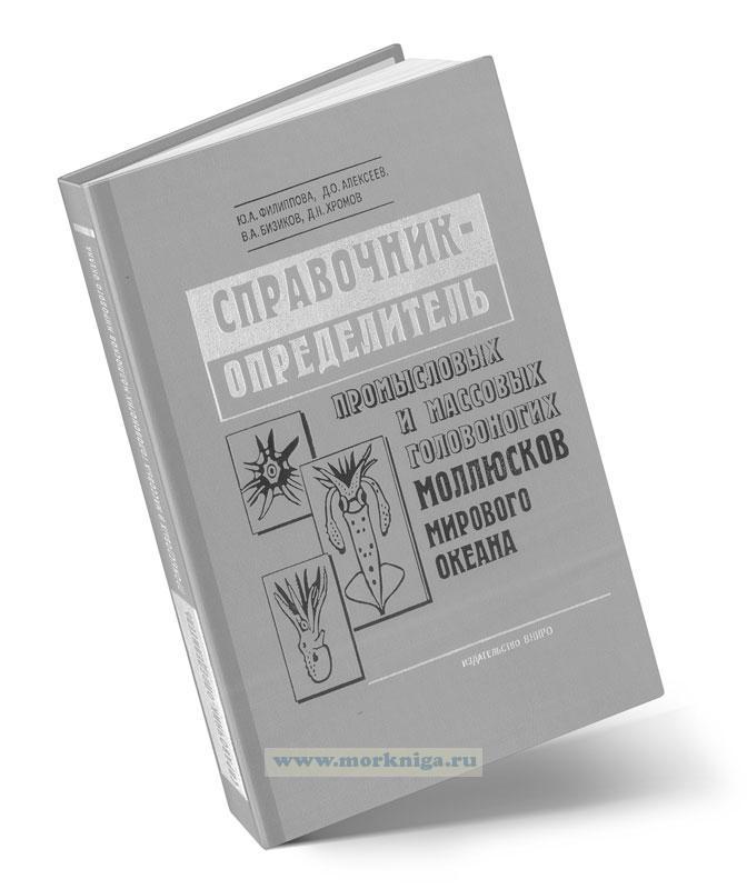 Справочник-определитель промысловых и массовых головоногих моллюсков Мирового океана
