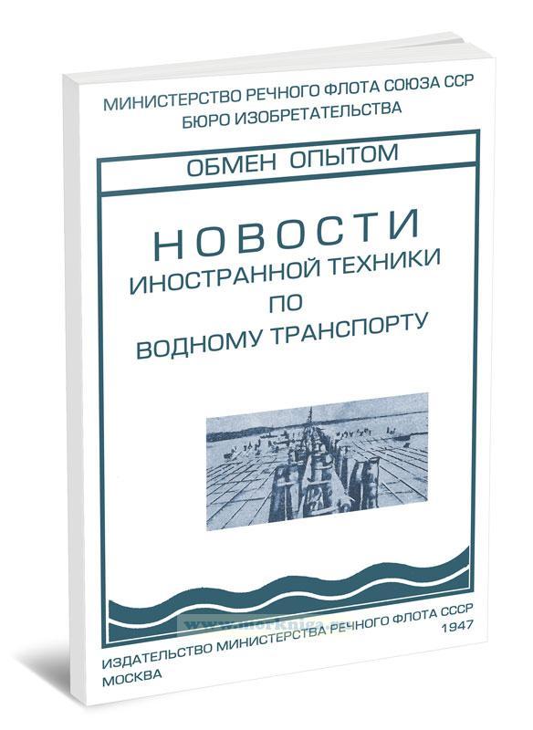 Новости иностранной техники по водному транспорту