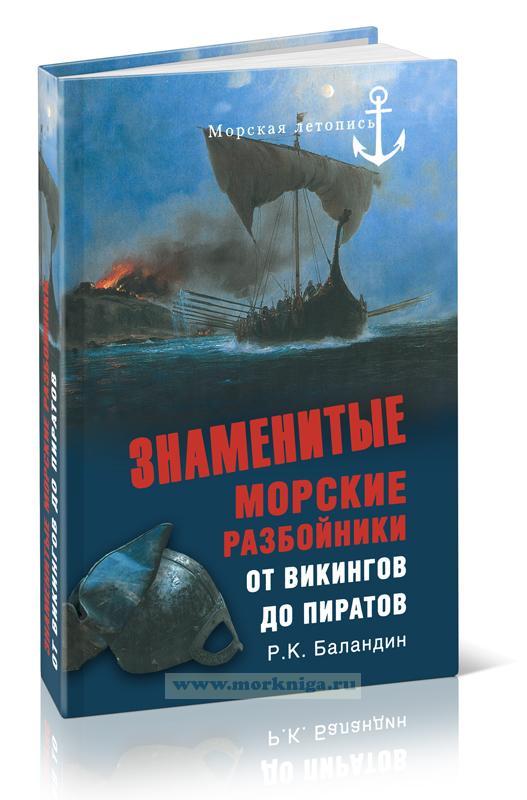 Знаменитые морские разбойники. От викингов до пиратов