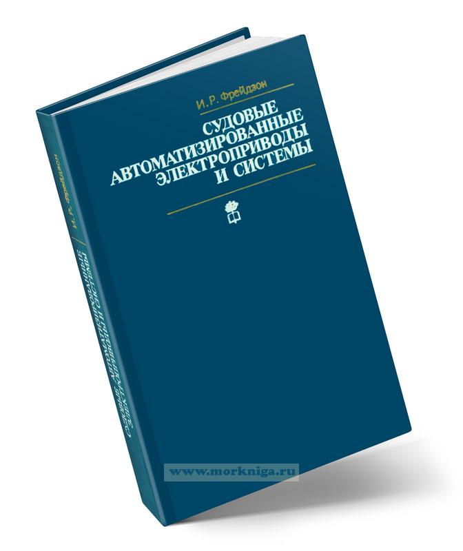 Судовые автоматизированные электроприводы и системы (4-е издание, переработанное и дополненное)
