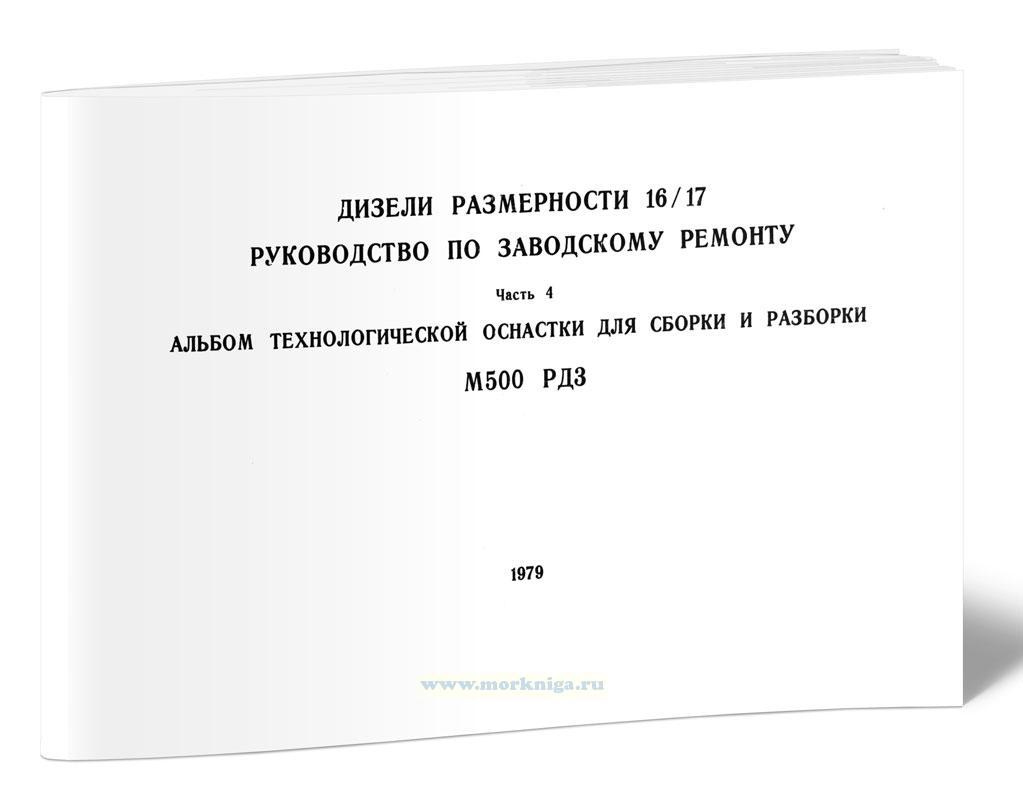 Дизели размерности 16/17. Руководство по заводскому ремонту. Часть 4. М500 РД3