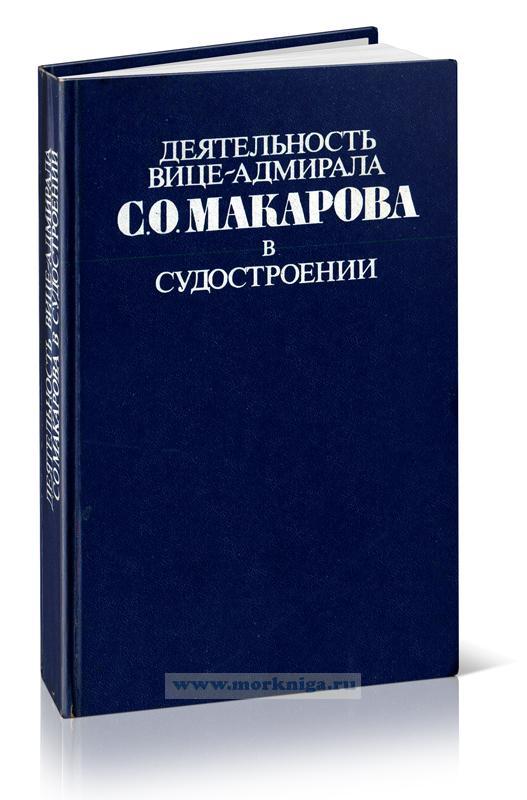 Деятельность вице-адмирала С.О. Макарова в судостроении